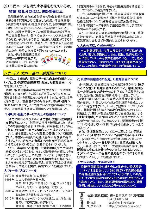 2016年 千葉県鎌ヶ谷市9月議会市政レポート