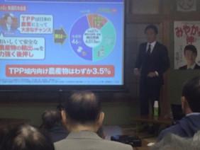 講演会「TPPと農業改革」