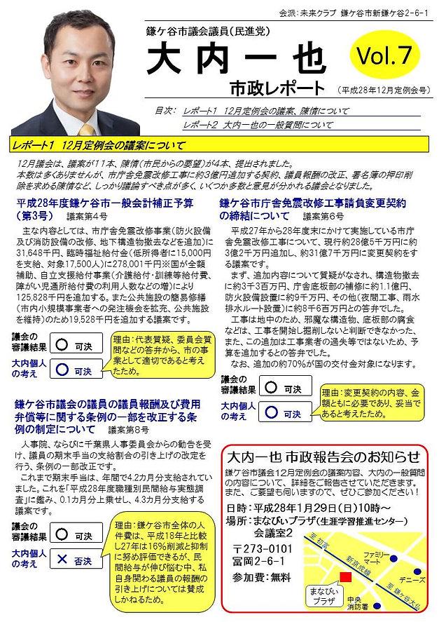 2016年 千葉県鎌ヶ谷市12月議会市政レポート