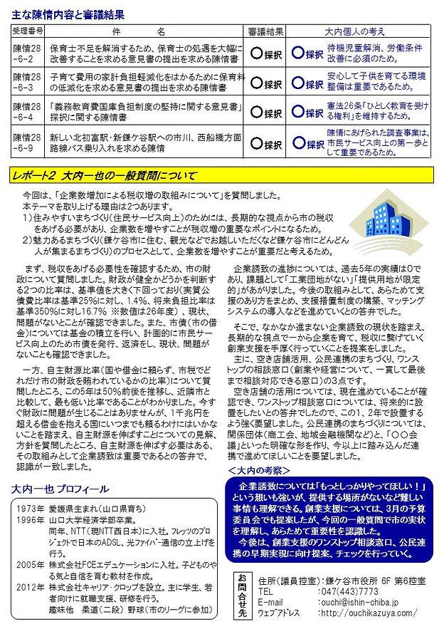2016年 千葉県鎌ヶ谷市6月議会市政レポート