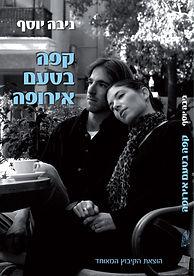 אדר יוסף#ניבה יוסף#Niva Yosef#Adar Yosef#יוסף מונדי#Star of David