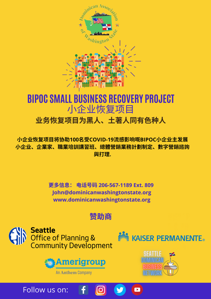 CantoneseBIPOC-SMALL BUSINESS RECOVERY P