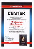 Официальный дилер Centek