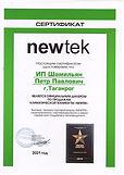 Официальный дилер Newtek