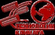 Технологии климата Таганрог купить сплит-систему в Таганроге