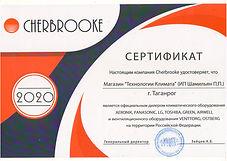 Сертификат Cherbrooke