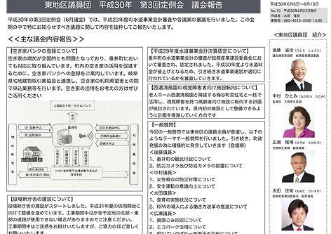 東議員団議会報告(H30 6月議会) .jpg