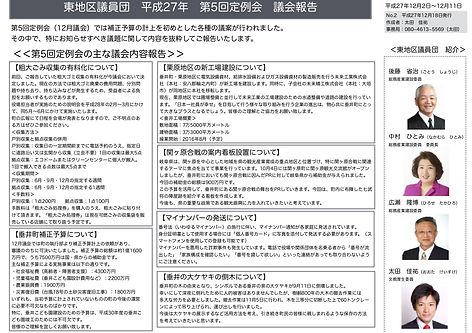東議員団議会報告(12月議会).jpg