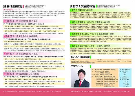 活動報告(OL)-02.jpg