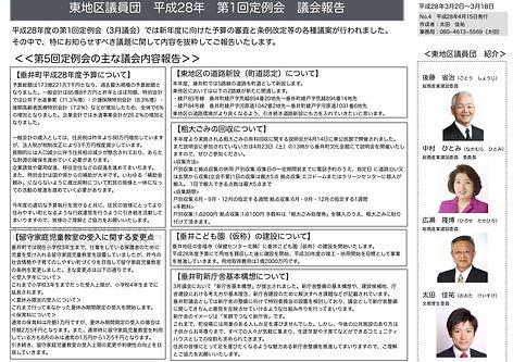 東議員団議会報告(H28 3月議会).jpg