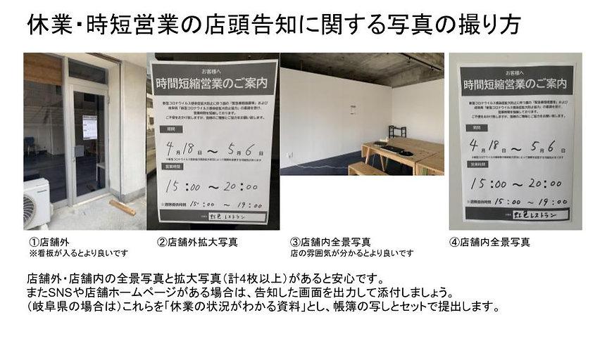 休業 写真の取りかた (1).jpg