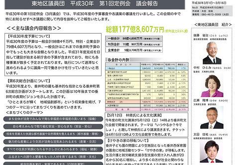 東議員団議会報告(H30 3月議会) .jpg
