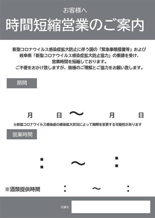 時短案内(岐阜県)-80.jpg