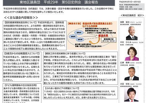 東議員団議会報告(H29 9月議会) .jpg