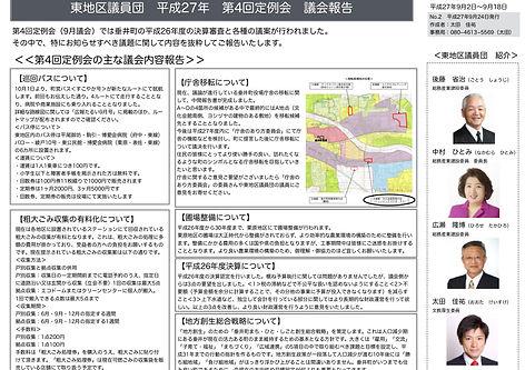 東議員団議会報告(9月議会).jpg