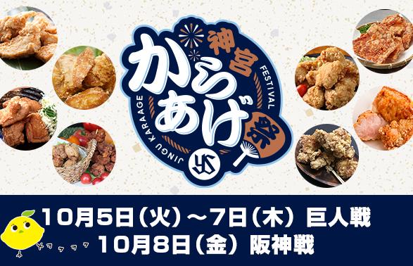 神宮からあげ祭り2021 出店決定!