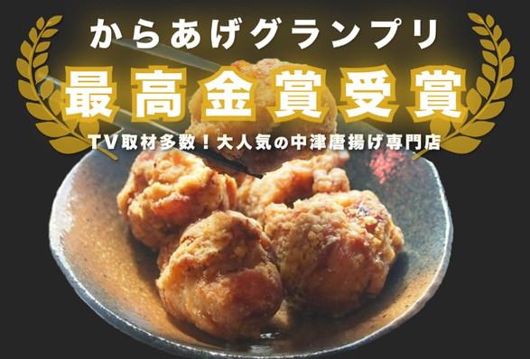 \最高金賞受賞/第12回からあげグランプリ®