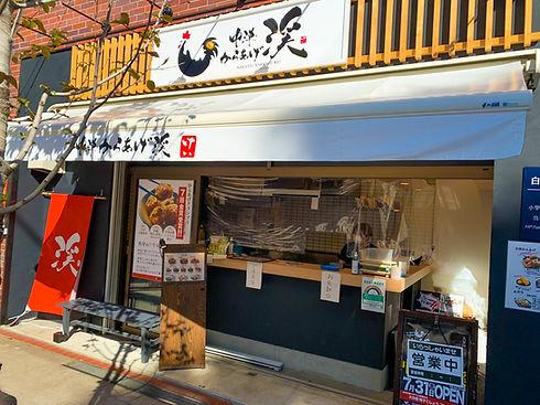 nakatsu_karaage_kei_oyamadai.jpg