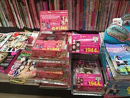 雑誌の付録、拡材。書店店頭の販売促進にたいへん効果があります。