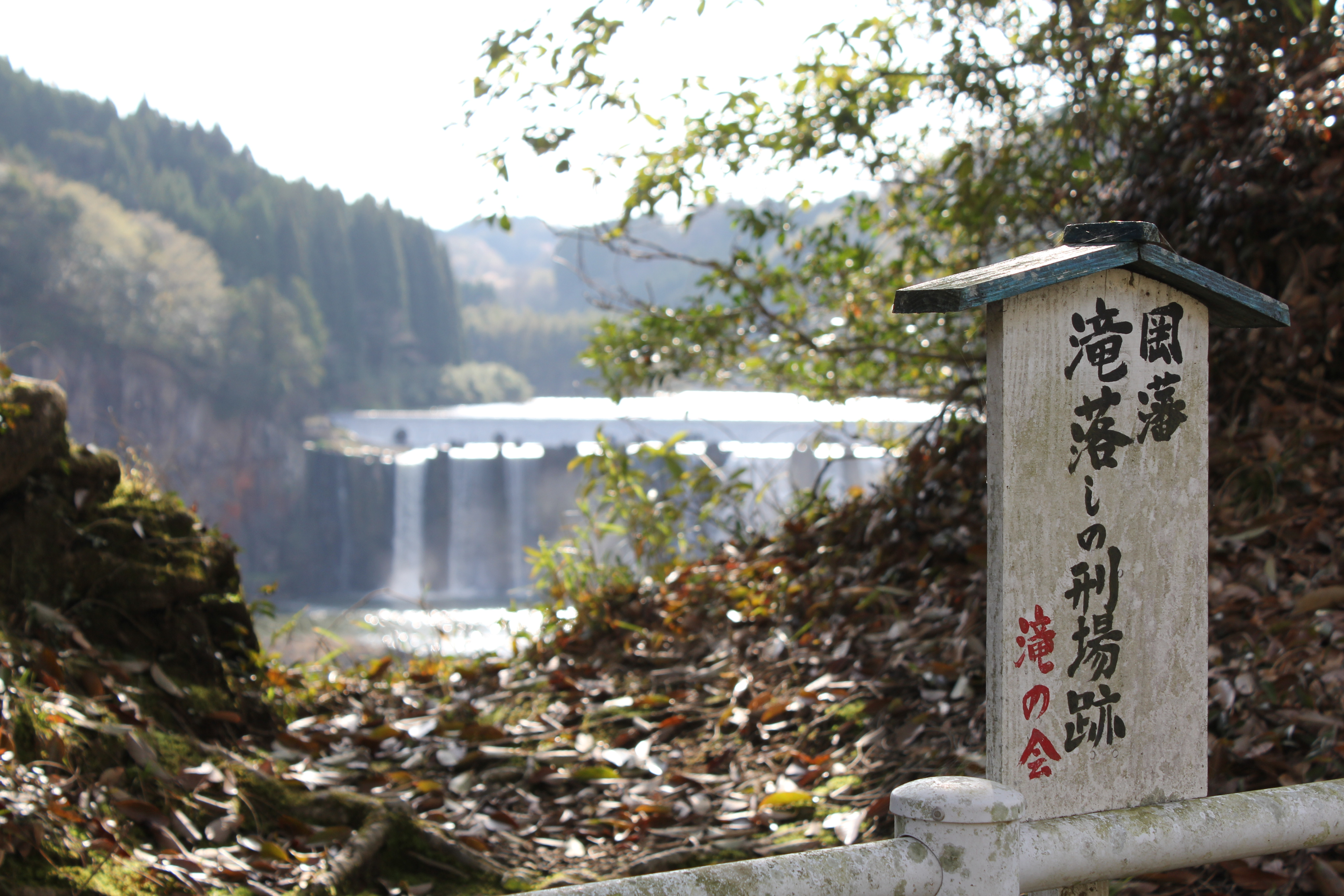 沈堕の滝 滝落としの刑場跡