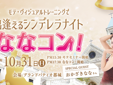 宮崎で開催!婚活パーティーななコン!おかざきなな先生からのメッセージを紹介します。