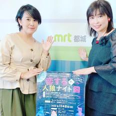MRTラジオ出演