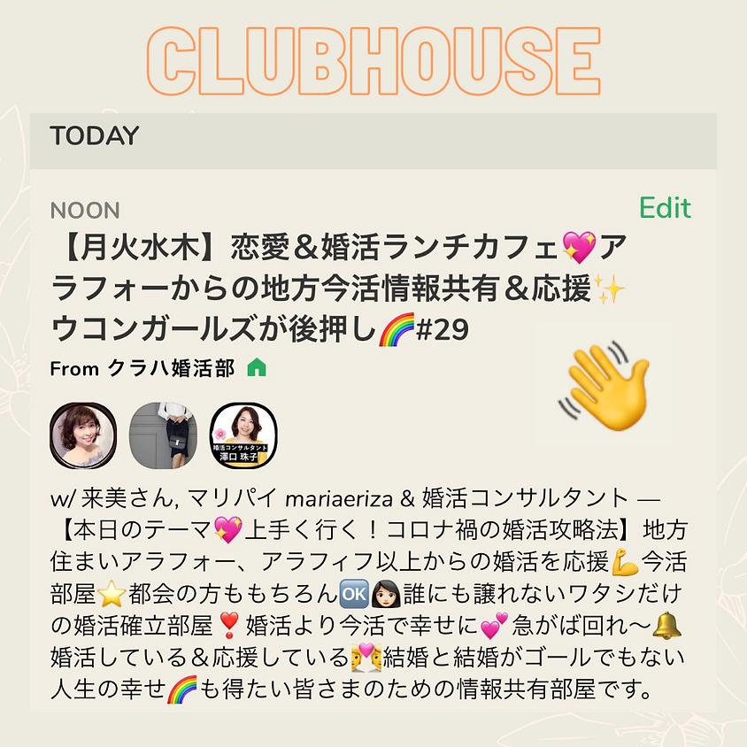 クラハ婚活部☆彡恋愛&婚活ランチカフェ (1)