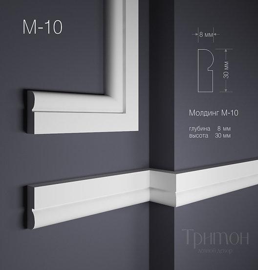 М 10 (30х8 мм)