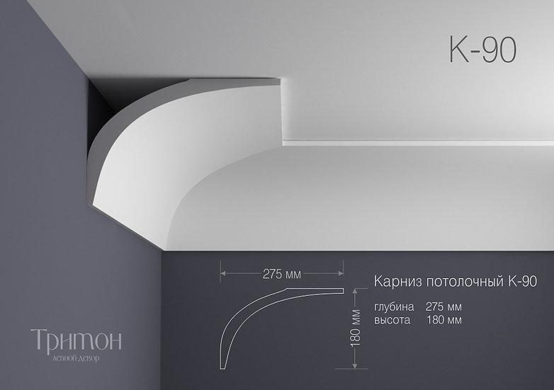 К 90 (180х275 мм)