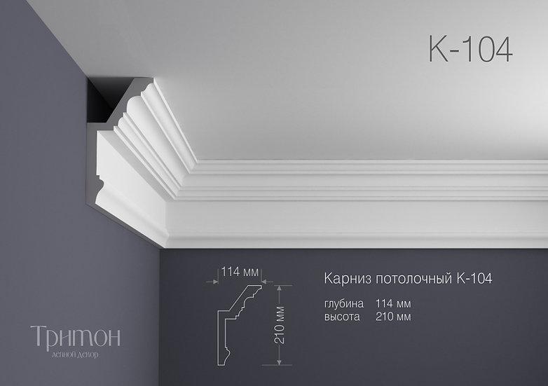 К 104 (210х114 мм)