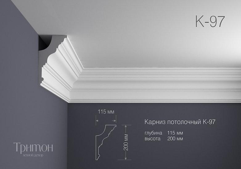 К 97 (200х115 мм)