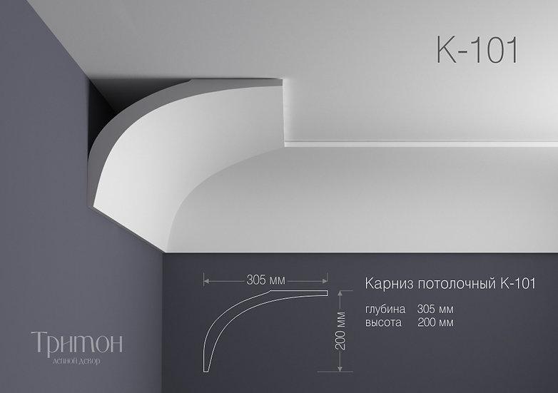 К 101 (200х305 мм)