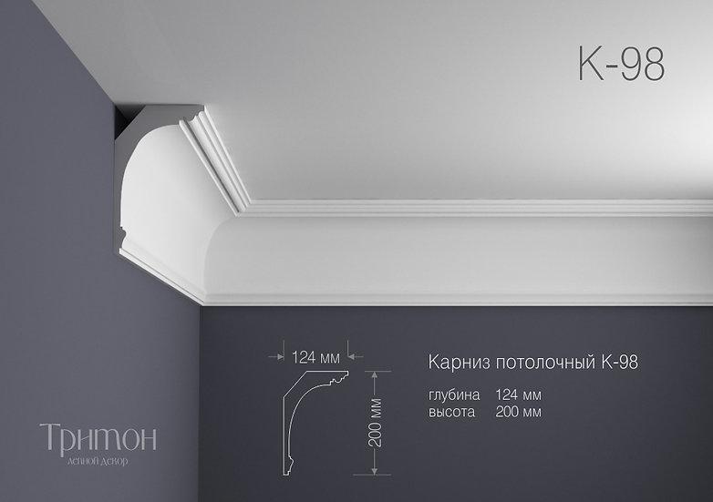 К 98 (200х124 мм)
