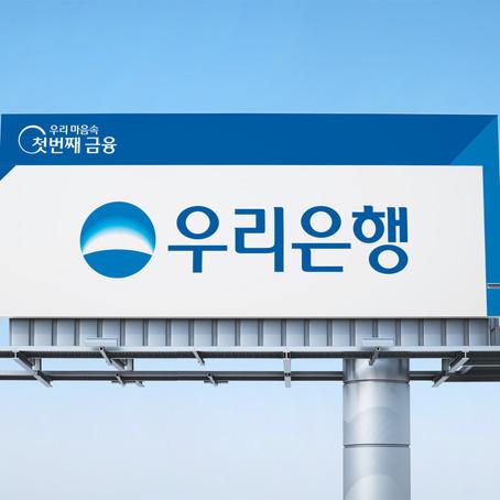#42. 우리금융그룹