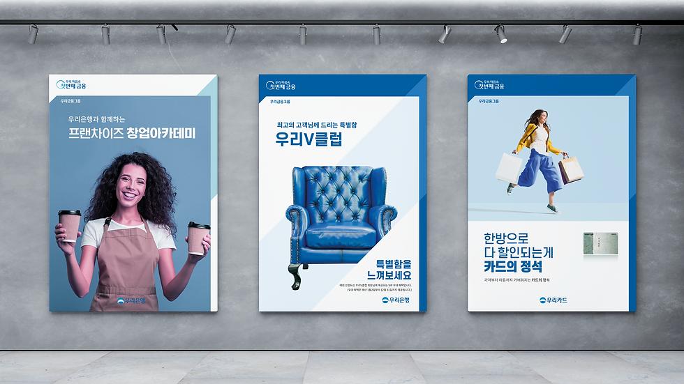 포스터_우리금융.png