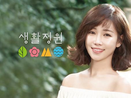 #26. LG생활건강 생활정원