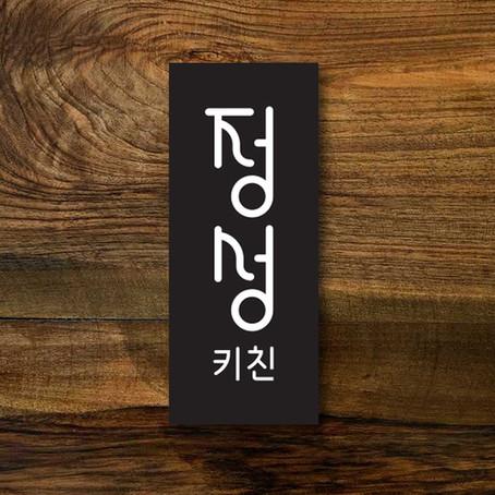 #29. 정성키친