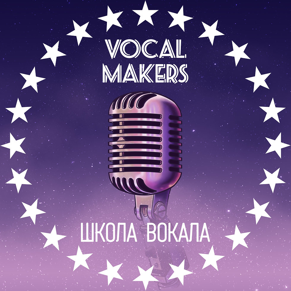 vocal makers cosmos 3mb.jpg