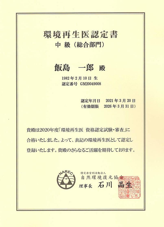環境再生医の資格を取得しました。