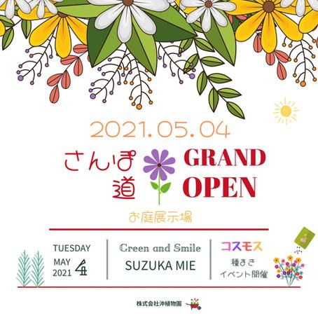 三重県鈴鹿市お庭展示場Green&Smile さんぽ道グランドオープン