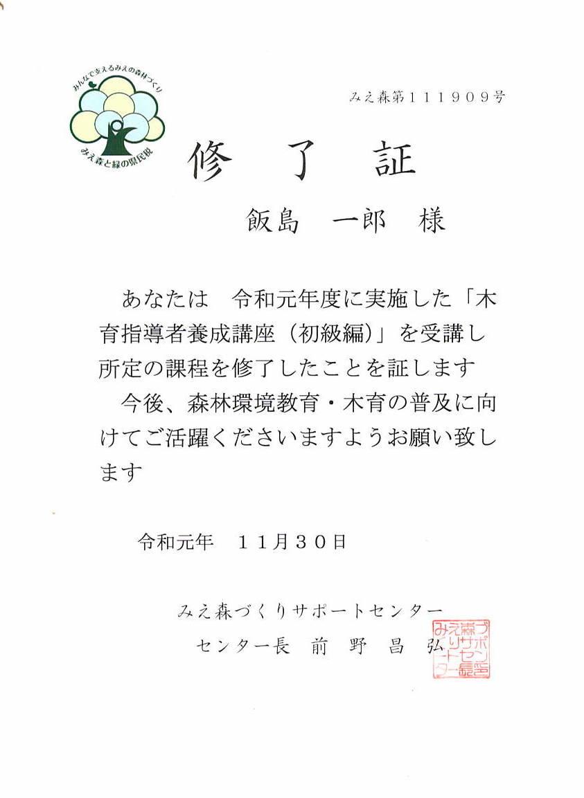三重県 木育 講座