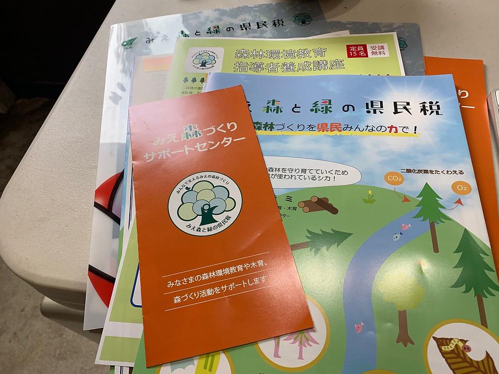 三重県 森林環境教育指導者養成講座