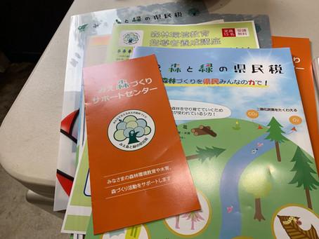 三重県森林環境教育指導者養成講座(知識編)に行ってきました。