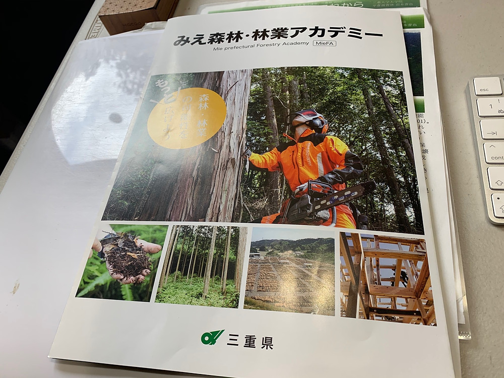 みえ森林・林業アカデミー 講座