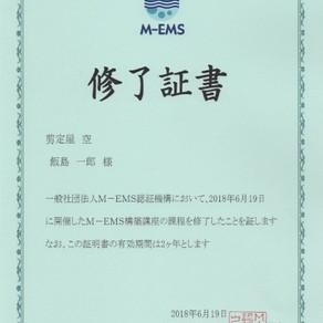 M-EMS構築講座の課程修了
