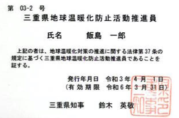 三重県地球温暖化防止活動推進員