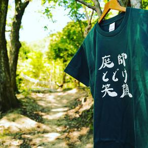 庭師とどけ笑顔Tシャツ購入させてもらいました^^