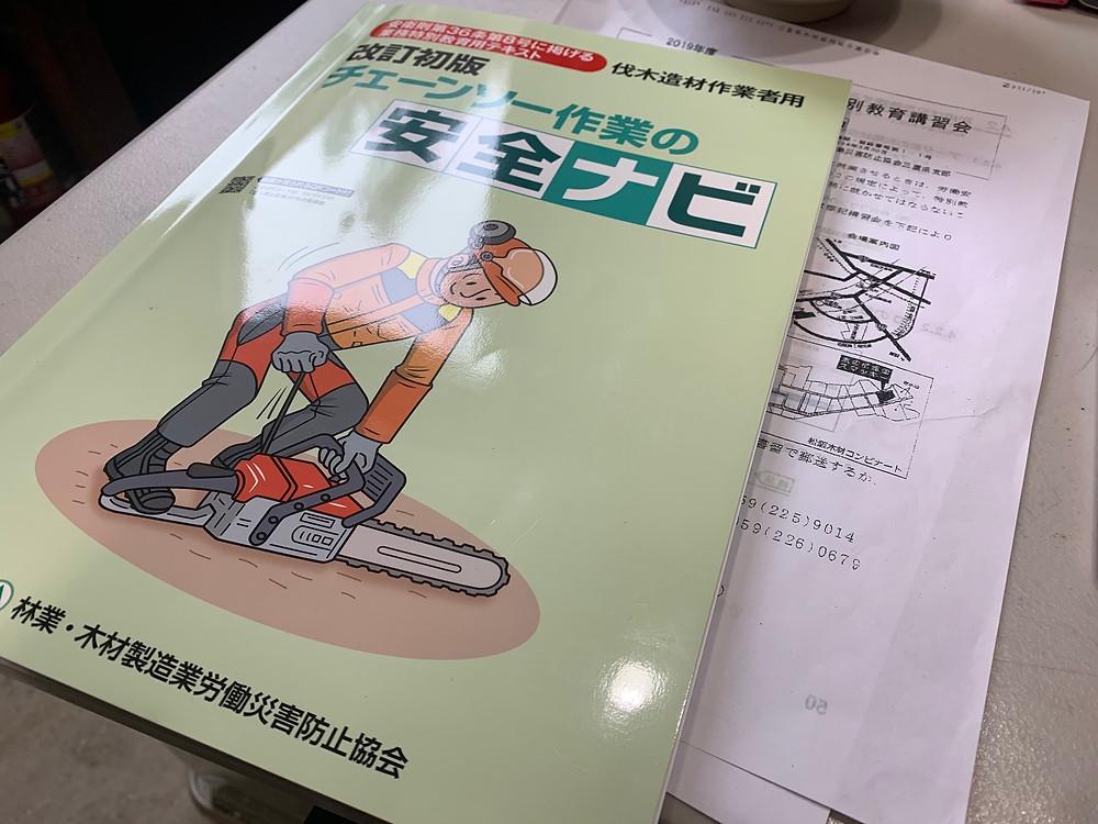 三重県 チェンソー 講習