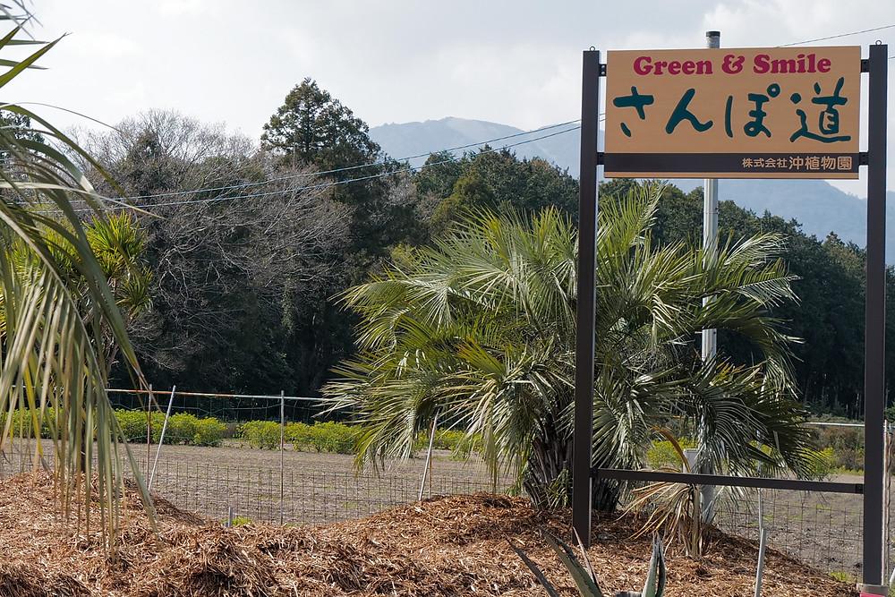 三重県鈴鹿市山本町で2021年5月4日にお庭展示場Green&Smile さんぽ道がグランドオープンいたします。