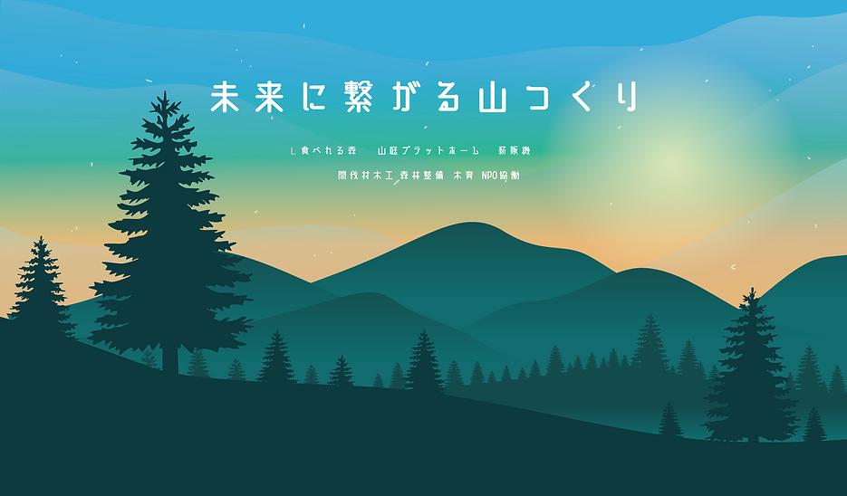 三重県の森林を整備し持続可能な価値ある山へ